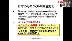 MOT 2020 入門セミナー(1/3)