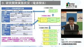 V3:GaNパワーデバイスの高性能化と高機能電源回路の開発