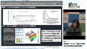 V2:高性能モータコア・変速ギア製造のための革新的生産技術開発