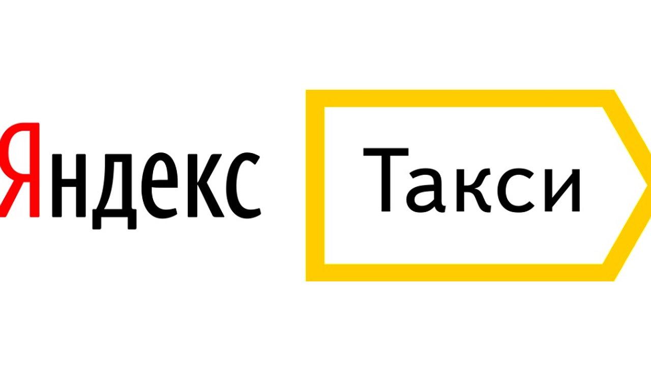 Как работает Яндекс такси.