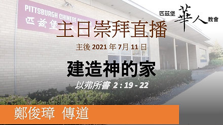 PCC 中文堂 2021-07-11 主日崇拜