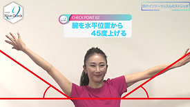 ◎ストレッチ解説6
