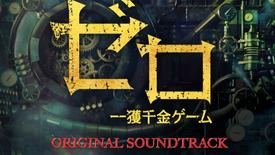 """""""ZERO""""(2018) Soundtrack"""