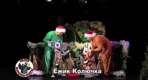 EzhykKoliuchka