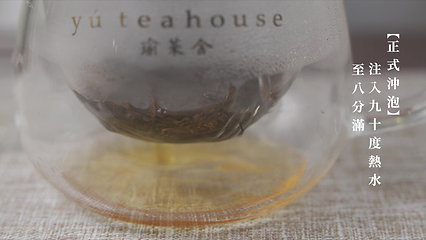 Keemun Black Tea 祁門紅茶