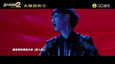 汪苏泷-摇滚唐人街 (《唐人街探案2》电影推广曲)(蓝光)