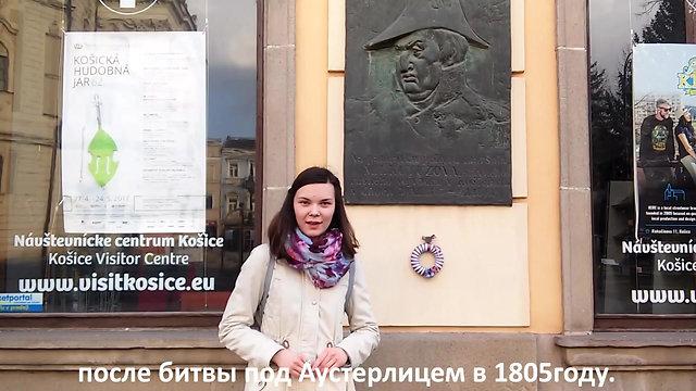 Kutuzov v Košiciach/Кутузов в Кошице