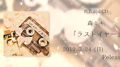 """告知ビデオ―森ミキ""""ラストイヤー"""""""