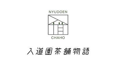 入道園茶舗紹介