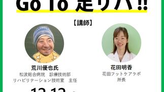 「Go To 足リハ!」 講師:荒川優也さん