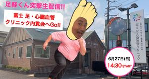 突撃足軽くん!「富士 足・心臓血管クリニック内覧会へGo!!」