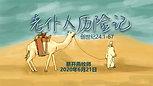 Chinese Sermon - 20200621