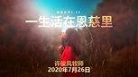 Chinese Sermon - 20200726