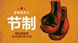 Chinese Sermon - 20200712