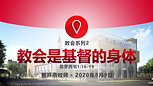 Chinese Sermon - 20200809