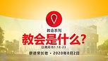 Chinese Sermon - 20200802
