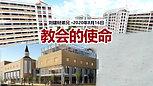 Chinese Sermon - 20200816