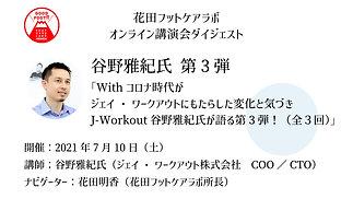 J-Workout 谷野雅紀氏 Vol.3