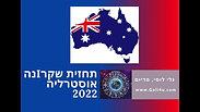 תחזית אוסטרליה 2022  -  המדיום גלי לוסי