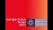 תחזית ישראל 2022  -  המדיום גלי לוסי