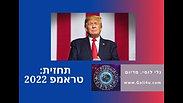 תחזית טראמפ 2022  - המדיום גלי לוסי