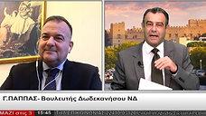 Ο Βουλευτής Δωδεκανήσου ΝΔ Ιωάννης Παππάς στην εκπομπή του Τέρη Χατζηϊωάννου «Μαζί στις 3» στο ΑΙΓΑΙΟ TV (15/1/2021)