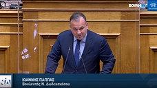 Ομιλία στη Βουλή του Βουλευτή Δωδεκανήσου ΝΔ, Ιωάννη Κ. Παππά στο Σ/Ν του Υπ. Εσωτερικών (26/5/21)