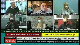 Ο Βουλευτής Δωδεκανήσου Ιωάννης Παππάς μέσω skype στην εκπομπή του Κλεάνθη Λοΐζου στο TV Kosmos (26/11/20)