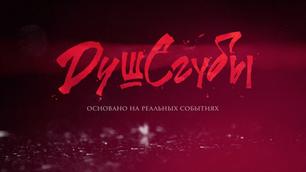 Dusheguby (Murderers) opening titles