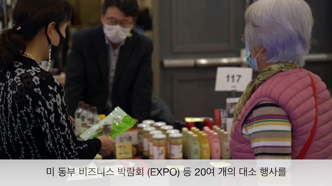 뉴저지 경제인협회 1회 북미주 글로벌 비지니스 박람회 (EXPO)
