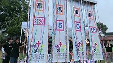 おにみち会場デモ20191019