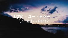 U2W Part2
