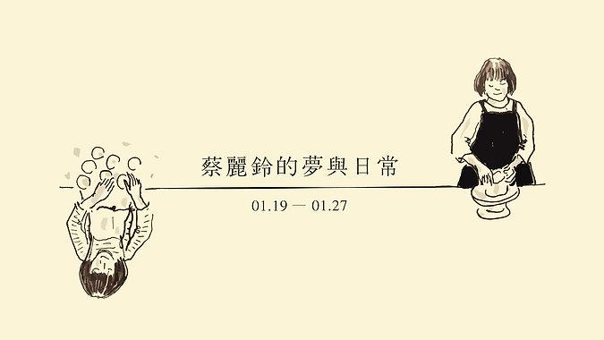 【 歡迎麗鈴 - 蔡麗鈴的夢與日常 】展覽 Playlist