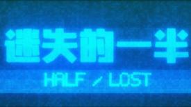 迷失的一半 HALF LOST