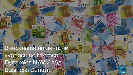 Курсеви во Dynamics NAV / 365 Business Central