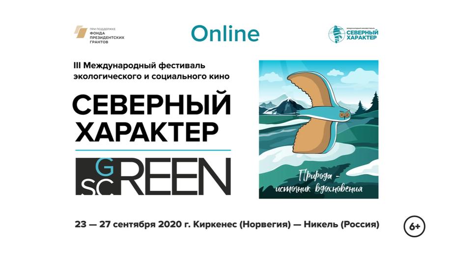 Green Screen 2020