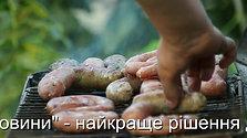 Ковбаски-гриль виробництва ДП М'ясо Буковини