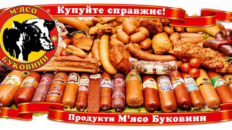 ДП «М'ясо Буковини»