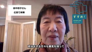 田中稔子さん