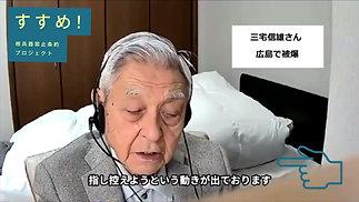 三宅信雄さん