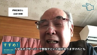 伊藤正雄さん