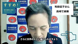 和田征子さん
