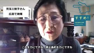 児玉三智子さん
