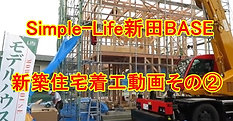 Simple-Life新田BASE ②