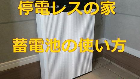 停電レスの家 説明動画 蓄電池