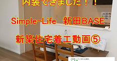 Simple-Life新田BASE ⑤