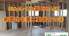Simple-Life新田BASE ③
