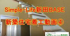Simple-Life新田BASE ④