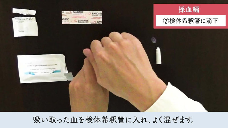 COVID-19 抗体検査キット YIXIN BIO_使い方