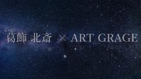 ART GRAGE × 北斎 PV